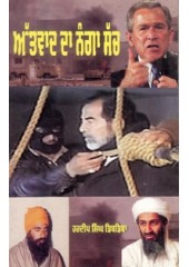 Attvaad Da Nanga Sach - Book By Hardeep Singh Dibdiba