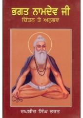Bhagat Namdev Ji Chintan Te Anubhav - Book By Raghbir Singh Bhart