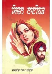 Civil Lines  - Book By Jaswant Singh Kanwal