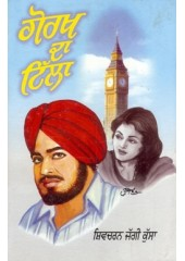 Gorkh Da Tillaa - Book By Shivcharan Jaggi Kussa