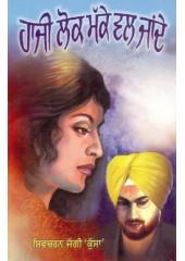 Haaji Lok Makke Wal Jande - Book By Shivcharan Jaggi Kussa