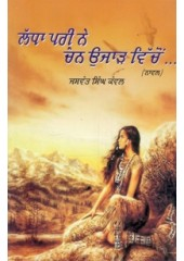 Ladda Pari Ne Chann Ujar Vichon  - Book By Jaswant Singh Kanwal