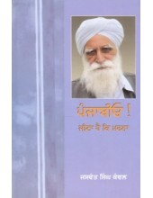 Punjabio Jeena Hai Ke Marna  - Book By Jaswant Singh Kanwal