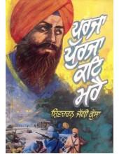 Purja Purja Kat Mare - Book By Shivcharan Jaggi Kussa