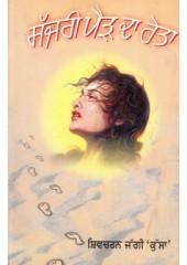 Sajjri Paid Da Reta - Book By Shivcharan Jaggi Kussa