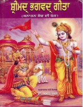 Sanatan Sach Dee Khoj - Shrimad Bhagvad Geeta - Book By Dr Amar Komal
