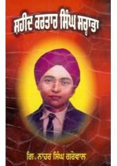 Shaheed Kartar Singh Sarabha - Book By Gyani Nahar Singh Grewal