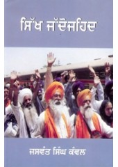 Sikh Jaddo Jaihaid  - Book By Jaswant Singh Kanwal