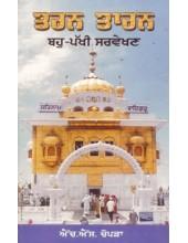 Tarn Taran Bahu Pakhi Sarvekhan - Book By Dr H S Chopra