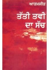 Tatti Tavi Da Sach - Book By Atamjit