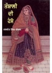 Taushali Di Hanso  - Book By Jaswant Singh Kanwal
