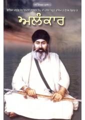 Alankar - Book By Giani Pritam Singh Likhari