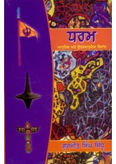 Dharam Adhunik Ate Uttaradhunik Sidhant - Book By Gurmeet Singh Sidhu