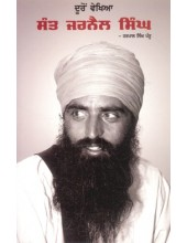 Dooro Vekhe Sant Jarnail Singh - Book By Harpal Singh Pannu