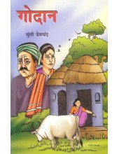 Godaan (Paperback) - Book By Munshi Premchand