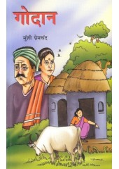 Godaan (Paperback) - Book By Munshi Premchand