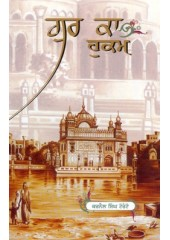 Gur Ka Hukam - Book By Karnail Singh Toronto