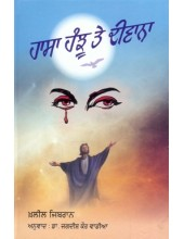 Hassa Hanju Te Divana - Book By Khalil Gibran