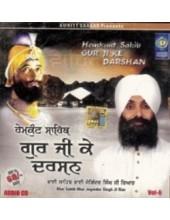 Hemkunt Singh Guru Ji Ke Darshan Vol 6 - Audio CDs By Bhai Sahib Bhai Joginder Singh Ji Riar
