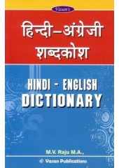 Hindi - English Dictionary - Book By M.V. Raju