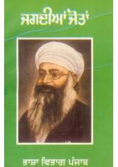 Jagdian Jotan - Book By Prof. Pooran Singh