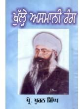 Khulle Asmaani Rang - Book By Prof Puran Singh