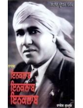 Natak Inklaab Inklaab Inklaab - Book By Rakesh Kumar
