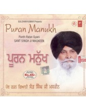 Puran Manukh - Audio CDs By Giani Sant Singh Ji Maskeen