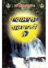 Raagmala Gurbani Hai - Book By Singh Sahib Giani Jaswant Singh