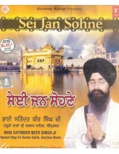 Sei Jan Sohne - Audio CDs By Bhai Satinder Beer Singh Ji