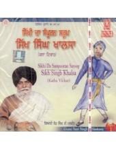 Sikhi Da Sampooran Saroop Sikh Singh Khalsa - Audio CDs By Giani Sant Singh Ji Maskeen