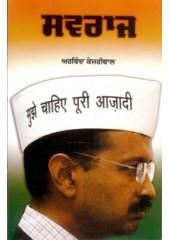 Swaraj - Book By Arvind Kejriwal