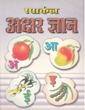 Akshar Gayan