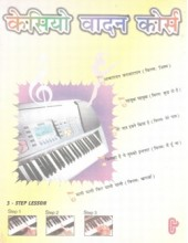 Casio Vaadan Course - Book By Sachin Sharma