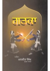 Gatka - Book By Manjit Singh