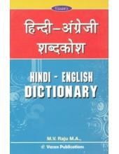 Hindi - English Dictionary - Book By M.V. Raju M.A.,