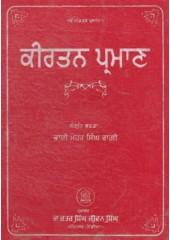 Kirtan Praman - Book By Bhai Mehar Singh Ragi