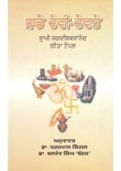 Sade Devi Devte - Book By Jagdishwaranand