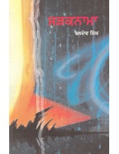 Saraknama - Book By Baldev Singh