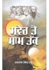 Sawer Ton Shaam Tak - Book By Harpal Singh Pannu
