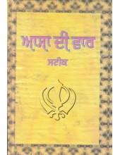 Aasa Di Vaar Steek - Book By Pandit Narain Singh Ji Giani