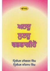 Anand Suneyo Vadbhagiho - Book By Harbhajan Singh & Satnam Singh