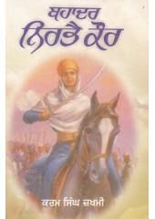 Bahadur Nirbai Kaur - Book By Karam Singh Zakhmi