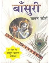 Bansuri Vaadan Course - 7 Din Mein Bansuri Bjana Sikhiye - Book By Bharti Aggarwal