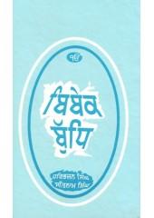 Bibek Budh - Book By Harbhajan Singh & Satnam Singh