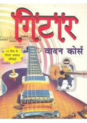 Guitar Vaadan Course - 15 Din Mein Guitar Bjana Sikhiye - Book By Bharti Aggarwal