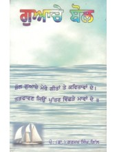 Guvache Bol - Book By Dr Gurmukh Singh Gill