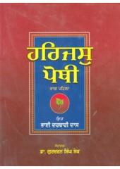 Harjas Pothi (Part 1) - Book By Dr Gurbachan Singh Sek