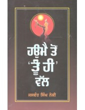 Haumain Ton Tun Hi Vall - Jaswant Singh Neki