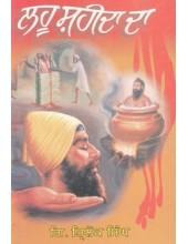 Lahu Sheedan Da - Book By Giani Trilok Singh